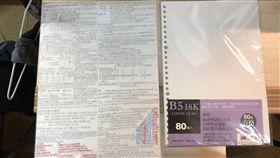 大學,期中考,小抄,手寫,開卷,室友,Dcard 圖/翻攝自Dcard