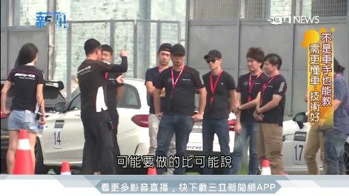 頂級車廠駕訓學院 車手教練團身經百戰