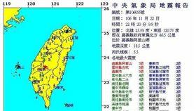 地震1122
