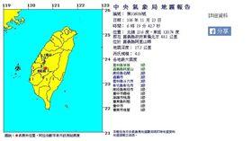 1123地震-1