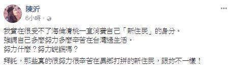 陳沂,海倫清桃,/翻攝自陳沂臉書