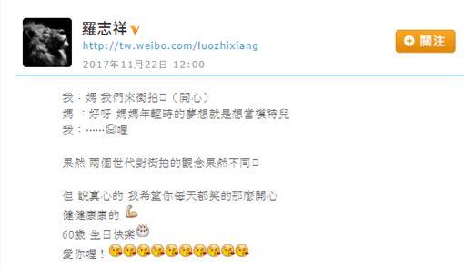 羅志祥,周揚青,豬媽/翻攝自微博