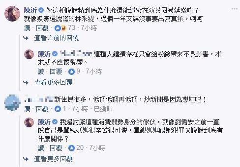 陳沂砲轟林采緹、劉喬安。(圖/翻攝自陳沂臉書)