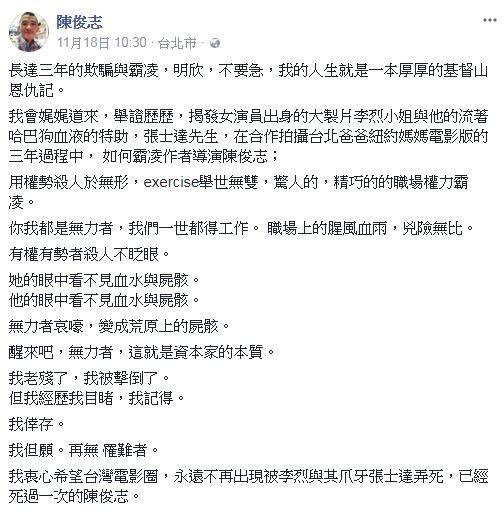 同志導演陳俊志控李烈霸凌!今發聲明「8個字」逆轉不提告(陳俊志聲明、控訴/翻攝自陳俊志臉書)