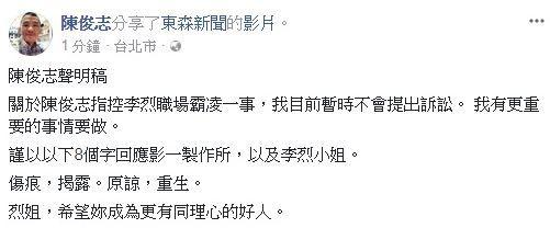 同志導演陳俊志控李烈霸凌!今發聲明「8個字」逆轉不提告(陳俊志聲明、控訴/翻攝自陳俊志臉書) ID-1148203