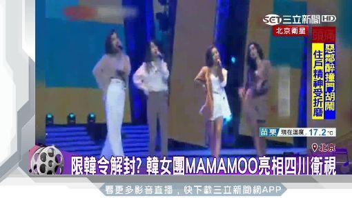 陸鬆綁限韓令? 南韓女團登四川衛視演出