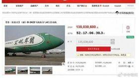 中國大陸,淘寶網,法院,波音747,貨機,拍賣(圖/翻攝自微博)http://s.weibo.com/weibo/%E7%BF%A1%E7%BF%A0%E8%88%AA%E7%A9%BA