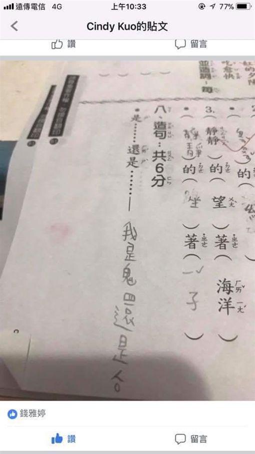 小學生,造句,作業(圖/翻攝自爆料公社)
