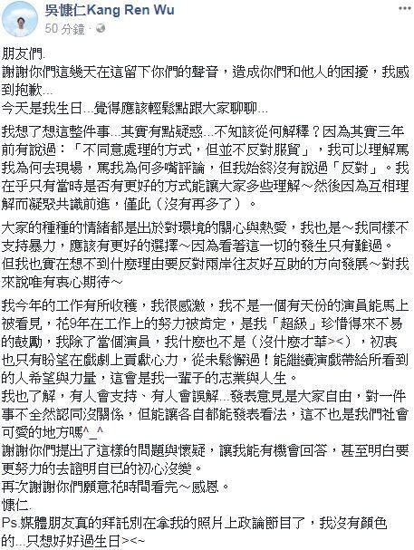 吳慷仁臉書發文解釋服貿爭議。(圖/翻攝自吳慷仁臉書)