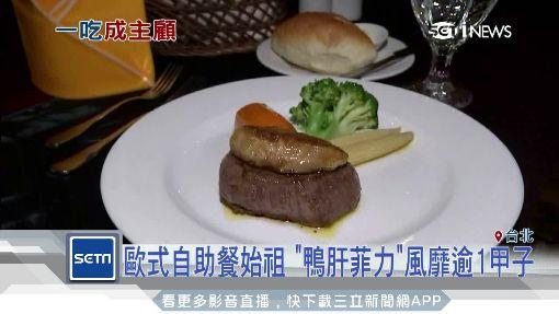 台北老字號西餐廳 力抗國外品牌屹立不搖