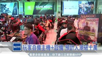 電競嘉年華開戰!吸引上千位玩家競賽