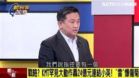 王定宇,新台灣加油,獵雷艦,慶富