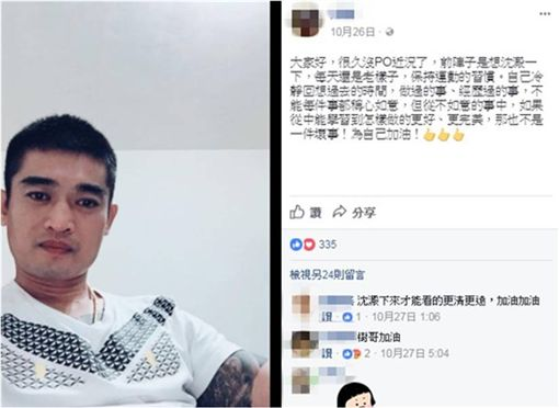 合作金庫,銀行,新竹,搶案,搶劫,潘建源 圖/翻攝自臉書