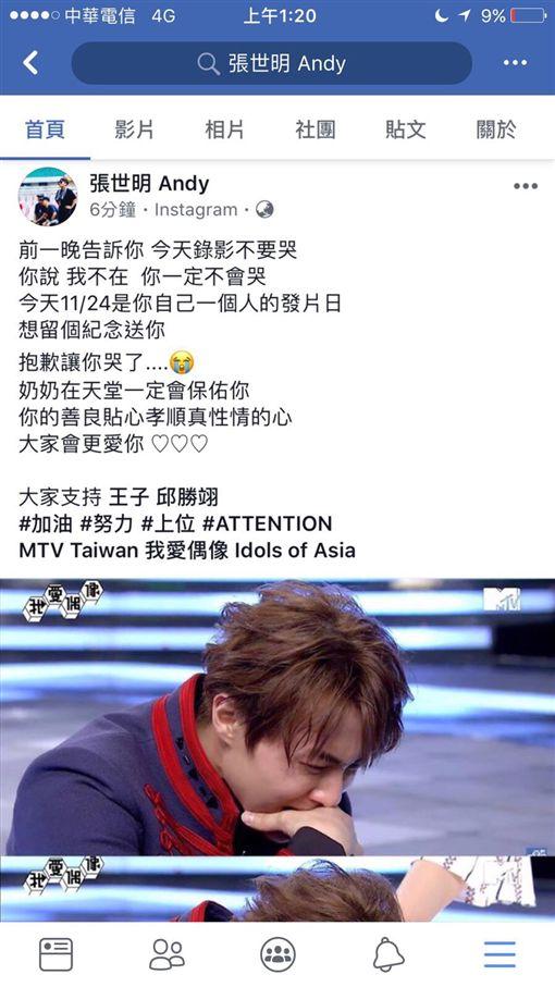 MTV總監Andy哥臉書發文安慰王子。(圖/MTV提供)