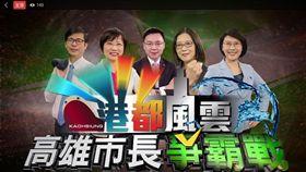 高雄市長黨內初選首場辯論會(圖/翻攝自壹電視FB)