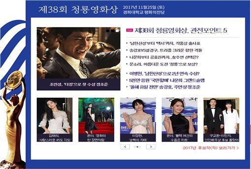 南韓,電影,頒獎典禮,青龍獎,記者,衝突,媒體,走人,紅毯,韓星 圖/翻攝自《Sport朝鮮》