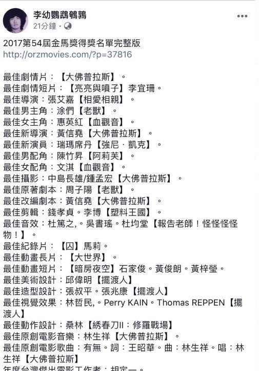 金馬名單疑外洩/翻攝自李幼鸚鵡鵪鶉臉書