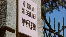中國人與狗不得進入告示(圖/翻攝自微博)