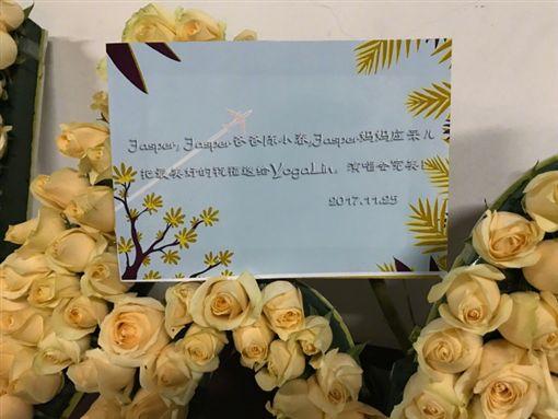 林宥嘉收到陳小春一家送的花。(圖/翻攝自微博)
