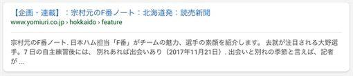 日本襲胸記者專欄(圖/翻攝自Google)