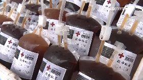 輸血袋紅茶18001