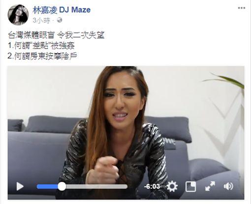 薔薔,性侵(翻攝自林嘉凌 DJ Maze臉書)