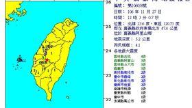 阿里山地震