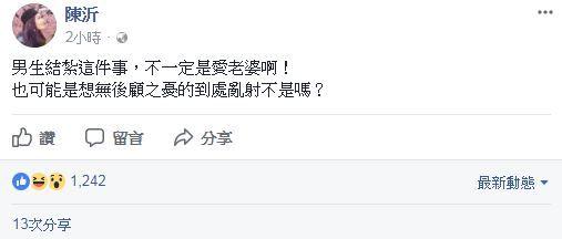 陳沂發文討論宥勝結紮一事。(圖/翻攝自陳沂臉書)