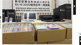 破歷年紀錄!日警掃蕩東京無碼光碟店 沒收近58萬張A片 圖/翻攝自日本產經新聞