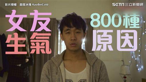 影片授權:甜度冰塊 KaoBeiCold ID-1154514