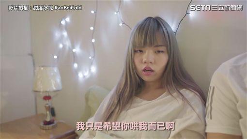 影片授權:甜度冰塊 KaoBeiCold ID-1154515