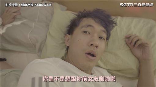 影片授權:甜度冰塊 KaoBeiCold ID-1154518