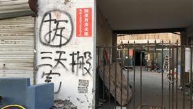 北京大火後  官方鐵腕拆違建(3)中國大陸北京市大興區發生重大火災後,當局強拆違建。當地租戶被迫遷出後,僅存的房舍已人去樓空,只見牆上留下「拆」、「三天搬完」等噴漆字樣。(資料照片)中央社記者尹俊傑北京攝  106年11月27日