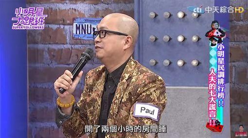 Paul,咪咪(圖/翻攝自《我愛小明星大跟班》YouTube頻道)
