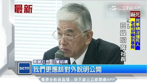 日本製造神話破滅! 又傳大廠數據造假