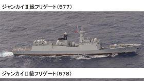 中共解放軍軍艦(圖/翻攝自日本防衛省)