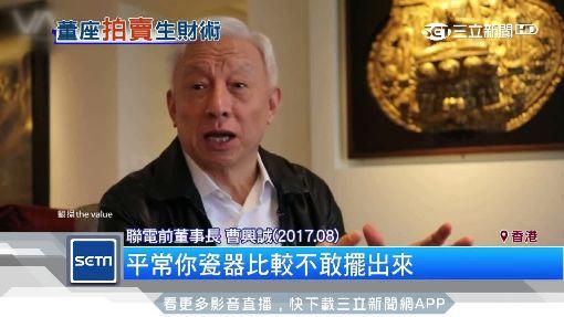 曹興誠明代五彩魚罐瓷王 拍出8億台幣