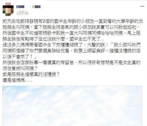 叫服務生阿姨/爆廢公社臉書
