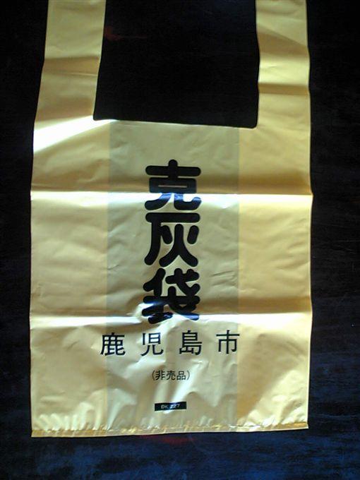 鹿兒島,活火山,櫻島,克灰袋。(圖/翻攝自維基百科)