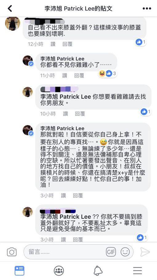 李沛旭對槓網友/翻攝自臉書