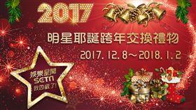 2017年明星耶誕跨年交換禮物