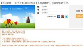 易遊網推出「一日遊新瀉」,抵達一個小時後登機回台,網友:搞笑?(圖/翻攝易遊網網站)