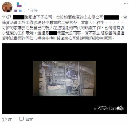 電子廠員工被捲機器壓死!監視器曝光…同事嚇傻狂敲面板爆料公社