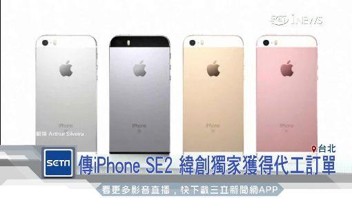 蘋果推iPhone SE 2 搶攻新興市場