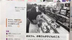 日本社會課本中的紅白機(圖/翻攝自推特)