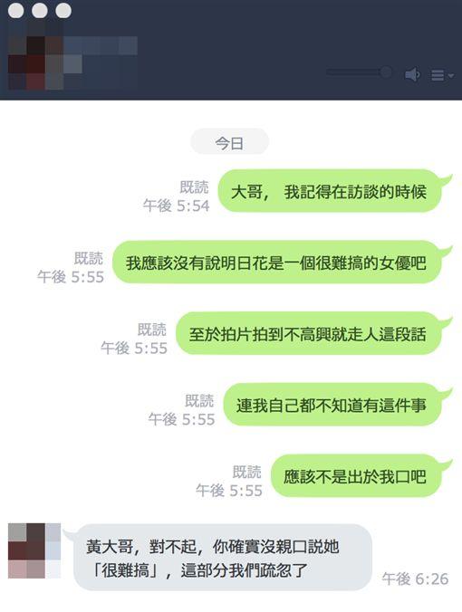 周刊王,日本AV女優,明日花,陪睡,AV達人,一劍浣春秋,LINE對話