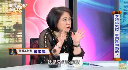 陳敏鳳,李婉鈺