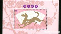 中華郵政,郵票,狗年。