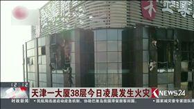 天津38層高樓大火 至少10人慘死