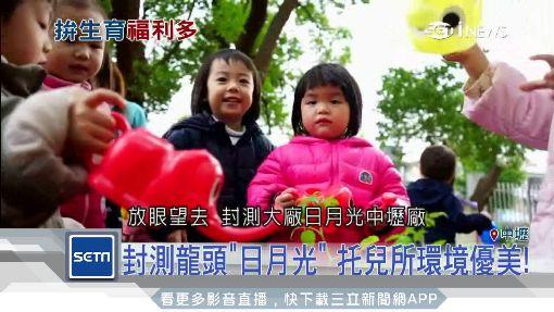 台灣生育率低迷 科技大廠建托兒所